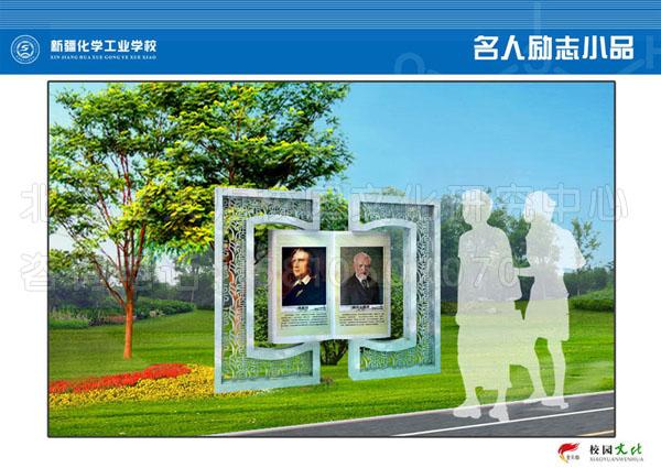 新疆校园文化建设公司校园景观装饰文化墙设计