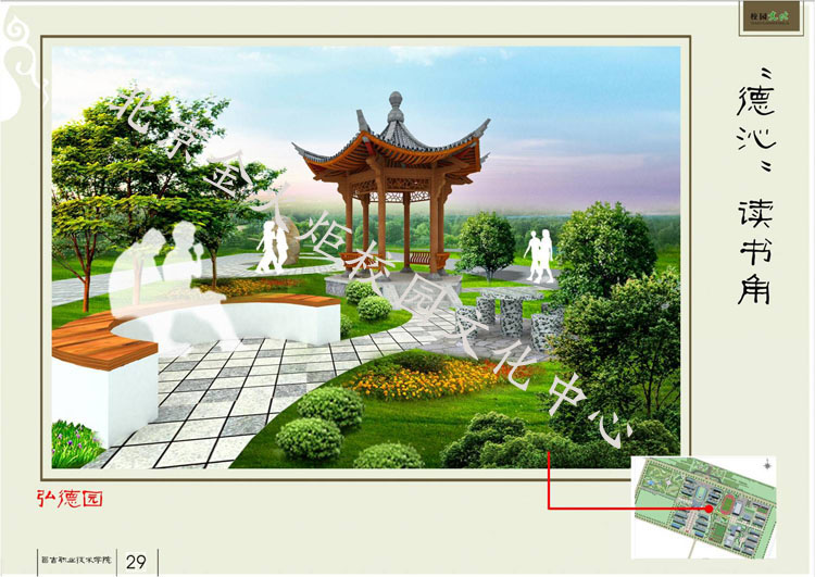 新疆昌吉职业技术学院校园文化建设